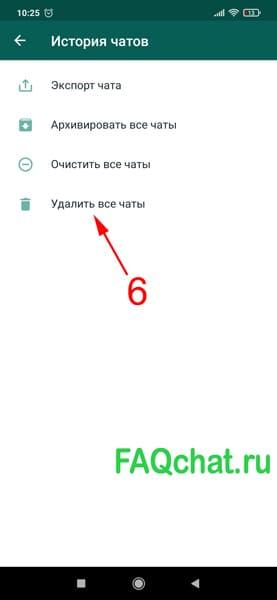 kak-perenesti-whatsapp-na-kartu-pamjati-android