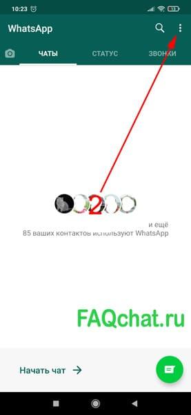 kak-perenesti-whatsapp-na-kartu-pamjati