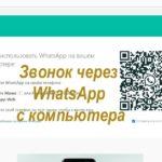 Звонок через WhatsApp с компьютера