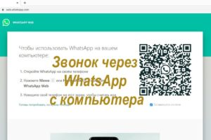 Звонок через WhatsApp с компьютера