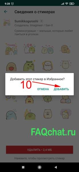 net-smailov-v-whatsapp-na-iphone
