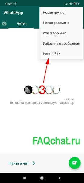 perenos-whatsapp-na-kartu-pamjati