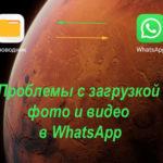 Проблемы с загрузкой фото и видео в WhatsApp
