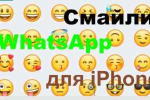 Смайлики WhatsApp для iPhone