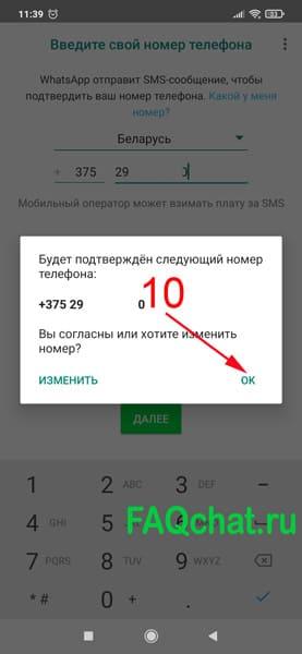 vatsap-skachat-besplatno-na-telefon-ustanovit-samsung