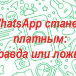 WhatsApp становится платным: правда или ложь