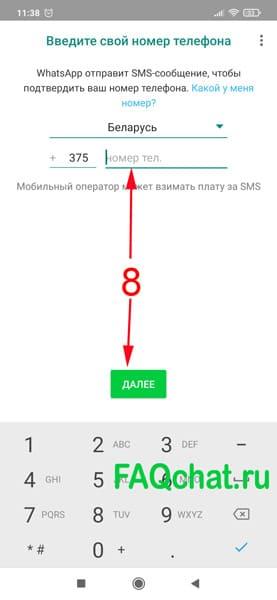 vatsap-ustanovit-na-telefon-samsung