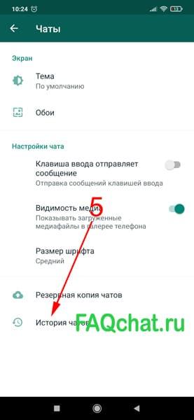 whatsapp-khranenie-na-karte-pamjati