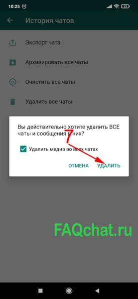 whatsapp-sokhranjat-na-kartu-pamjati