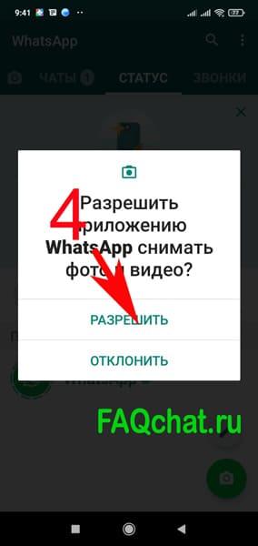 kak-podklyuchit-whatsapp-na-android