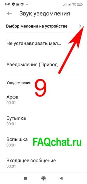kak-postavit-svoyu-melodiyu-v-whatsapp