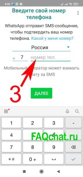 kak-postavit-whatsapp-na-android