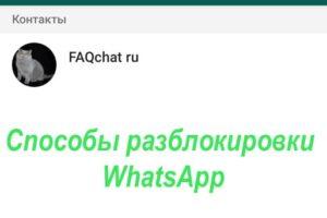 Способы разблокировки WhatsApp