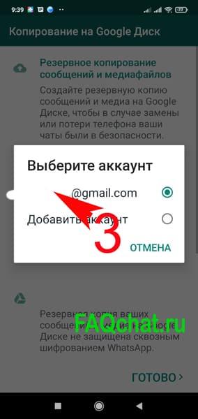 kak-skachat-vatsap-na-android