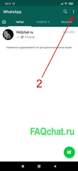 kak-snjat-blokirovku-v-vatsape