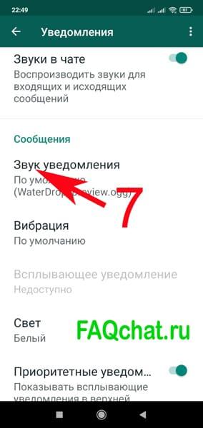 kak-ustanovit-melodiyu-na-vatsap-na-androide