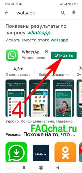 kak-ustanovit-vatsap-na-android-besplatno