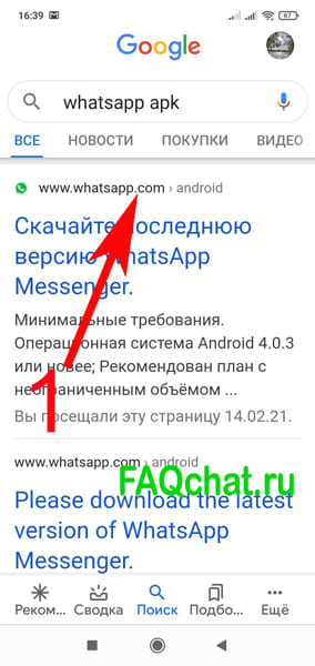 kak-ustanovit-vatsap-na-androide