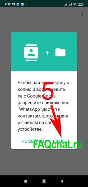 kak-ustanovit-whatsapp-na-android-poshagovaja-instruksija