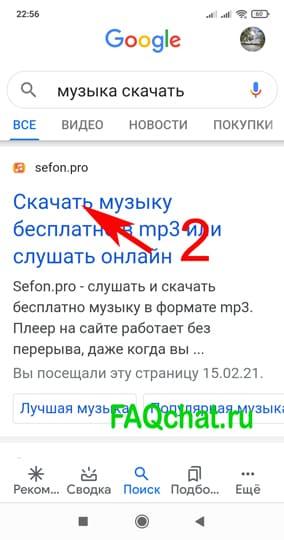 kak-v-whatsapp-postavit-svoyu-melodiyu