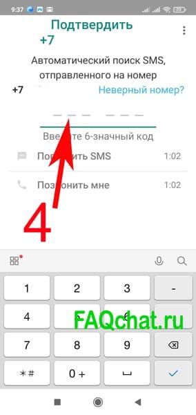 kak-zapustit-whatsapp-na-android
