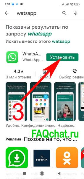 kakoi-vatsap-luchshe-ustanovit-na-android