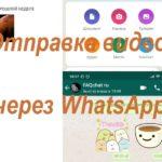 Отправка видео через WhatsApp