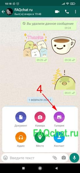 whatsapp-ne-otpravljaet-video