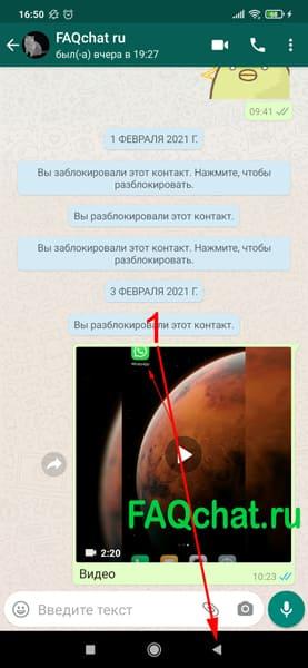 kak-obnovit-prilozhenie-vatsap-na-android