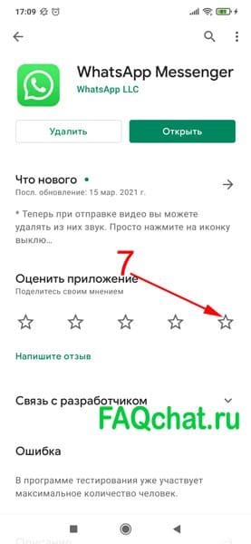 kak-obnovit-whatsapp-na-telefone