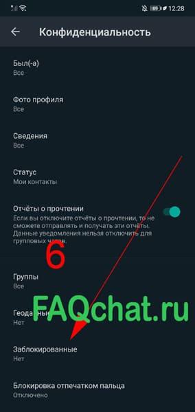 kak-otklyuchit-v-vatsape-vremya-poseshcheniya