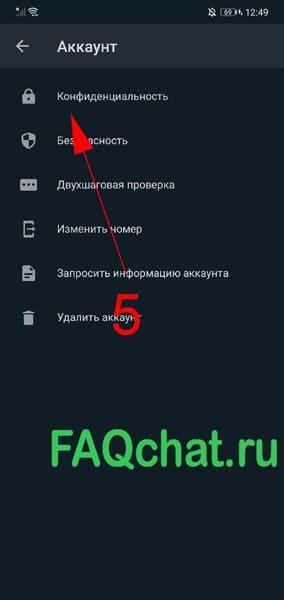 kak-ubrat-vremya-v-vatsape