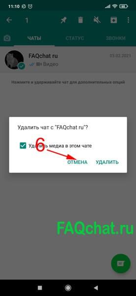 kak-udalit-kontakt-iz-vatsapa-na-androide