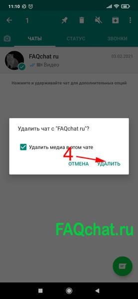 kak-udalit-kontakt-iz-whatsapp