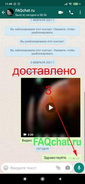 kak-uznat-zablokirovali-li-menja-v-whatsapp