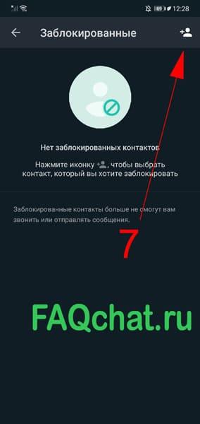 kak-v-vatsape-ubrat-vremya-poseshcheniya