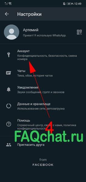 kak-v-whatsapp-skryt-vremya-poseshcheniya