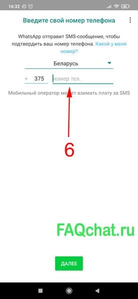 kak-vosstanovit-whatsapp