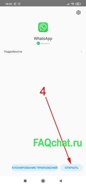 vosstanovit-whatsapp