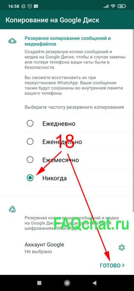 whatsapp-vosstanovit