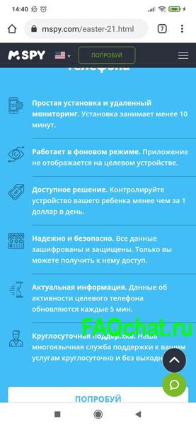 shpion-vatsap-dlja-android