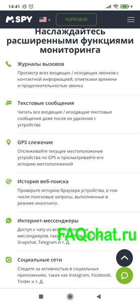 vatsap-shpion-dlja-android