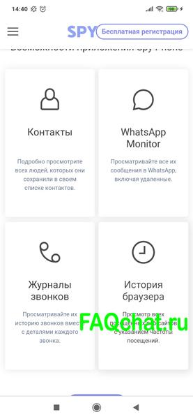 whatsapp-spy
